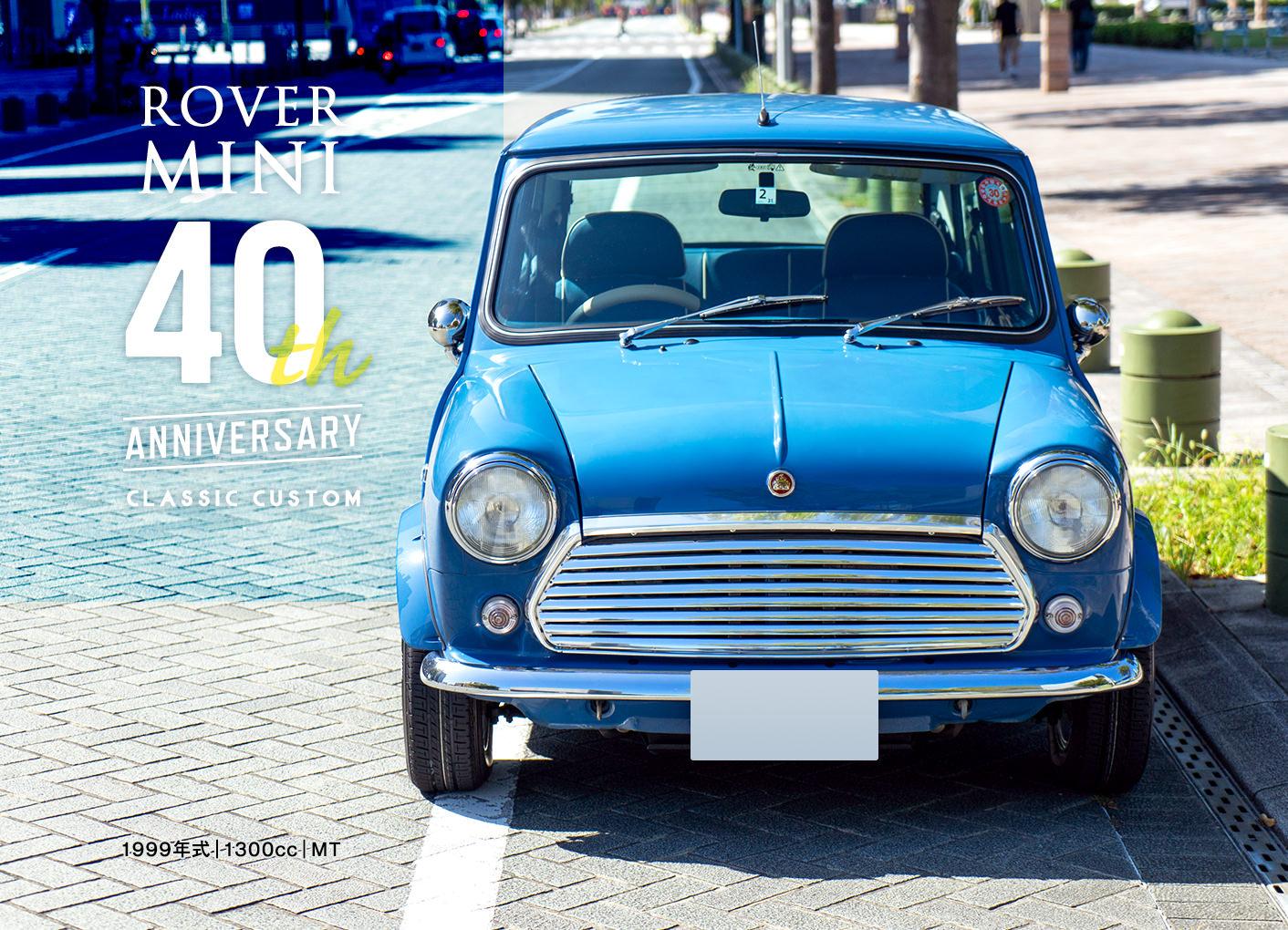 ローバーミニ40周年モデル クラシックカスタム