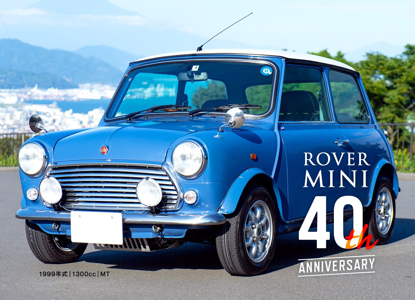 ローバーミニ40周年モデル