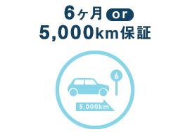 3ヶ月または3,000km保証