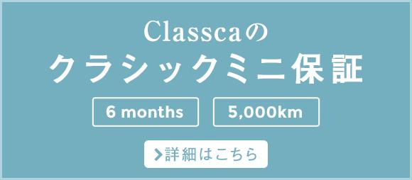 Classcaのクラシックミニ保証